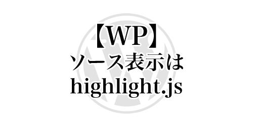 ソース表示は、軽い『 highlight.js』がオススメ!!