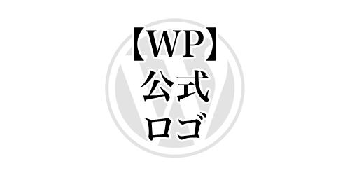 ワードプレスの公式ロゴ・アイコンは、ココにあるよ!