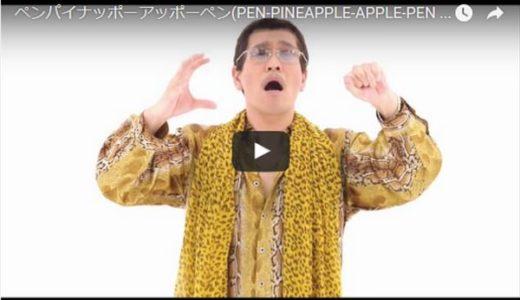 世界中で流行っている「ペンパイナッポーアッポーペン(PPAP)」動画まとめ!