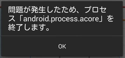 問題が発生したため、プロセス「android.process.acore」を終了します。完全解決!