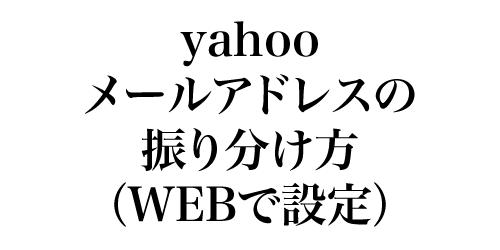 ヤフーメール(@yahoo.co.jp)で大事なメールを迷惑メールにしない方法(スマホのWEBで設定)