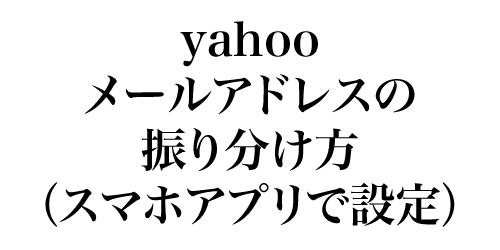 ヤフーメール(@yahoo.co.jp)で大事なメールを迷惑メールにしない方法(アプリで設定)