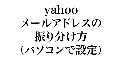 ヤフーメール(@yahoo.co.jp)で大事なメールを迷惑メールにしない方法(パソコンで設定)