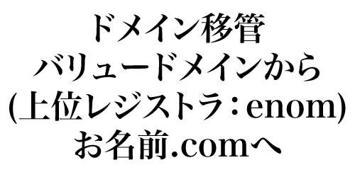 value-domain.com(上位レジストラ:eNom)からお名前.comへのドメイン移管 手順と影響範囲