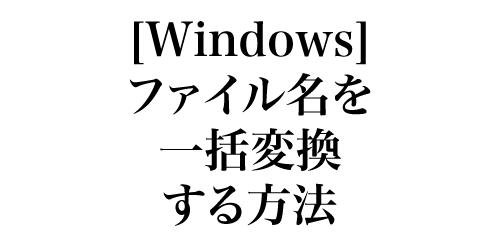 [Windows]フリーソフトでフォルダ内のファイル名を一括変換する方法/自動連番、桁合わせ、大小文字変換、日付追加、拡張子変更など