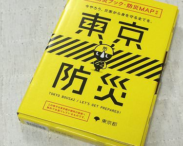【地震】防災グッズ、必需品・防災マニュアルまとめ
