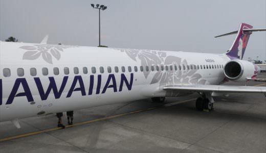 ホノルル空港【ハワイアン航空】ハワイ島へのフライト時間変更方法