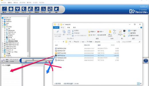 B's RecorderでデータイメージをCDに焼く方法