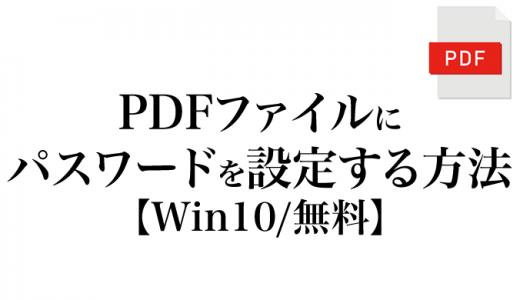 PDFにパスワードを設定する方法【Win10/無料】