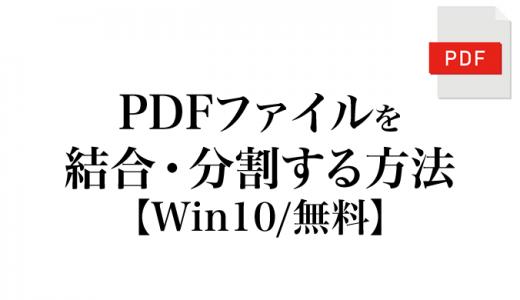 複数のPDFを結合/ページごとに分割する方法【Win10/無料】