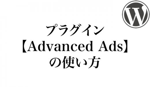 プラグイン【Advanced Ads】の使い方 見出しH2タグの前にアドセンス広告を設置する