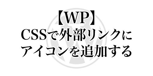 【WordPress】外部リンクにアイコンを追加する方法