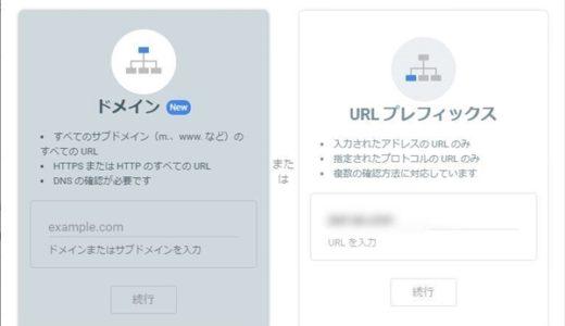 【Search Console(サチコ)】DNSレコードでのドメイン所有権確認